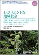 レジリエントな地域社会vol.4 景観、地域のレ